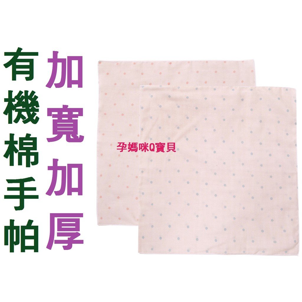 ~孕媽咪Q 寶貝~ 製NewStar 有機棉加大加厚紗布手帕可當小方巾口水巾不含螢光劑37