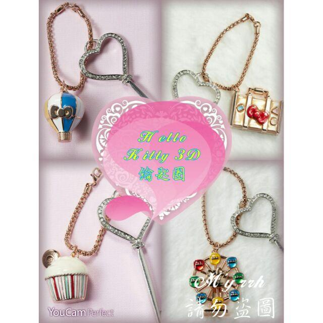 7 11 小丸子X1 Hello Kitty 春日 版3D 鑰匙圈吊飾整組化妝鏡珠寶盒手鍊