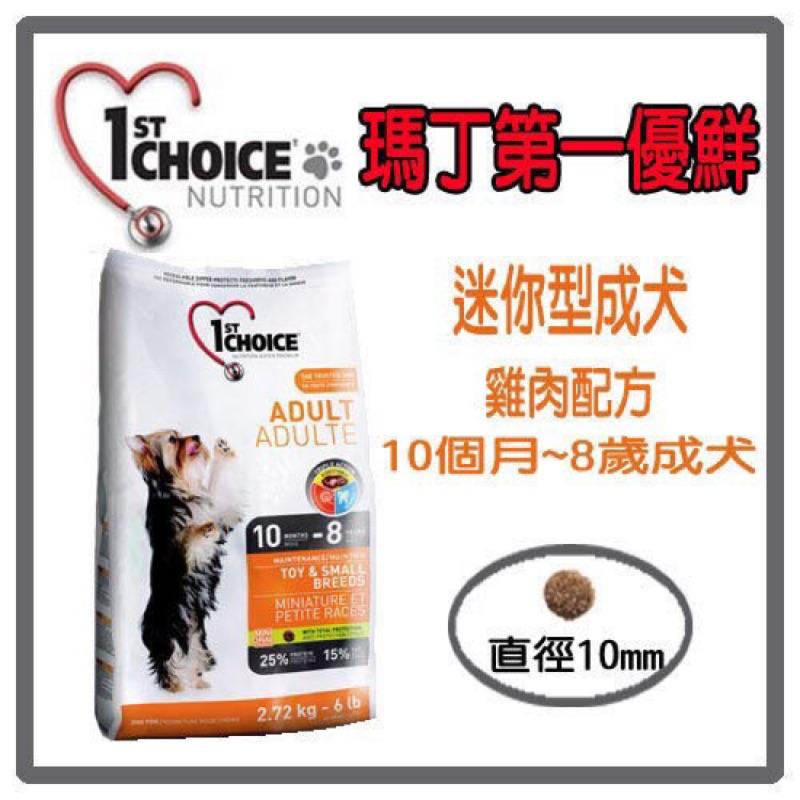 (迷你成犬)瑪丁飼料低過敏抗淚腺淚痕0 35 公斤、1 公斤、2 72 公斤、7 公斤
