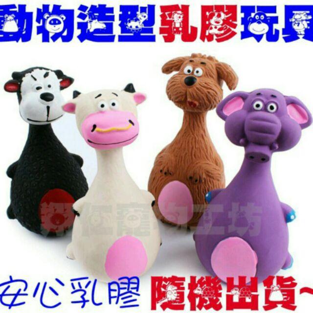寵磨坊~寵物動物 安心乳膠玩具耐咬玩具無毒玩具~