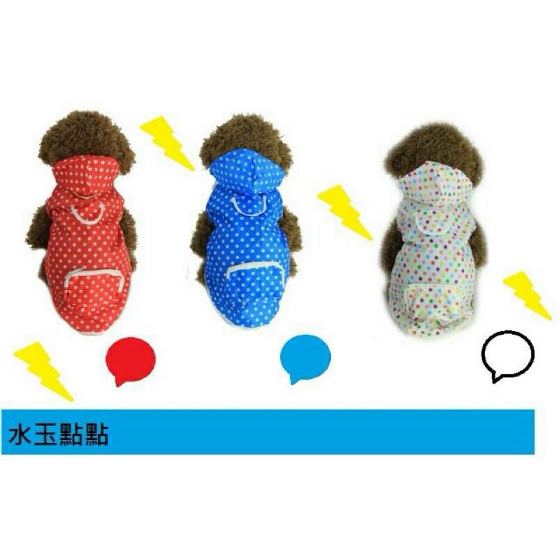 郵寄 中狗狗專屬的輕便雨衣水玉點點款好穿好脫還有口袋裝零食狗雨衣小型犬大型犬H