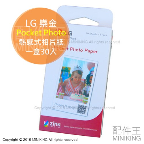 ~ 王~ LG 底片Pocket Photo 相印紙PD221 PD233 PD239 P