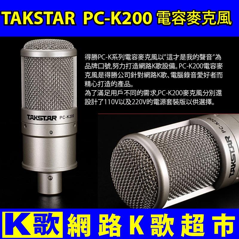 ~ K 歌超市~得勝Takstar PC K200 最 的電容麥克風簡裝版 K 歌RC 主