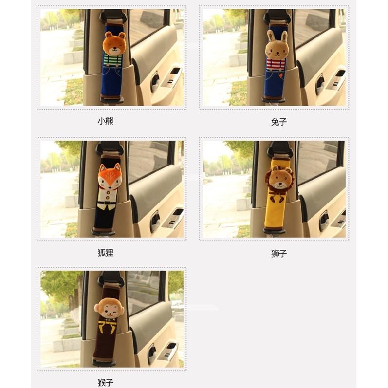 ~韓國卡通可愛立體汽車安全帶護肩套~兒童安全帶裝飾安全帶護套側邊枕頭布偶玩偶保護枕兒童汽車