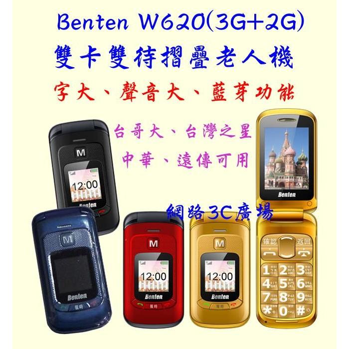 Benten W620 銀髮族長輩機老人機聲音大字大全配空機價黑色、金色、藍色、紅色有 可