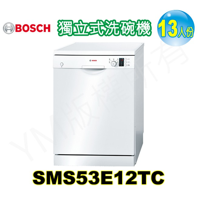 德國BOSCH 13人份獨立式洗碗機 SMS53E12TC (安裝費另計)