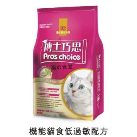 博士巧思機能貓糧低過敏 配方3 磅16 磅