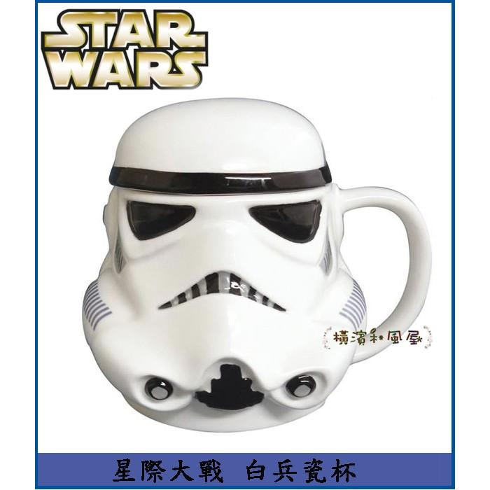 橫濱和風屋  星際大戰白兵白武士瓷器馬克杯杯子茶杯陶瓷杯生日畢業 STAR WARS