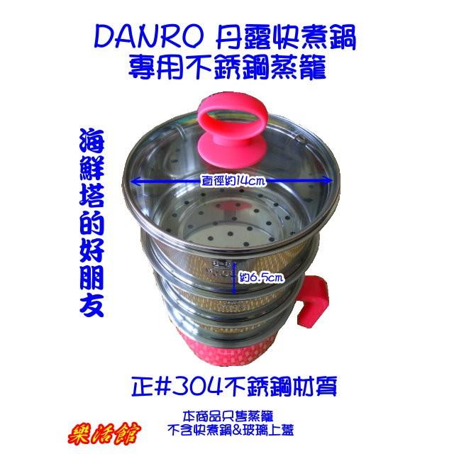 樂活館~DANRO 丹露多 快煮鍋 不銹鋼蒸籠~ 不用等電鍋單人電鍋個人電鍋 電鍋不鏽鋼電