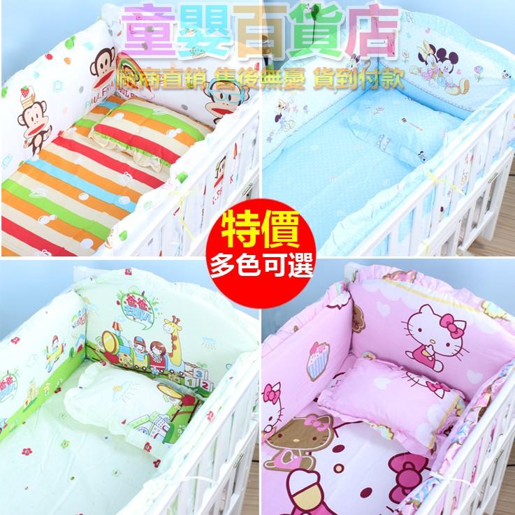 嬰兒床圍嬰兒床上用品套件兒童床圍寶寶床品純棉可拆洗四五六件套多色