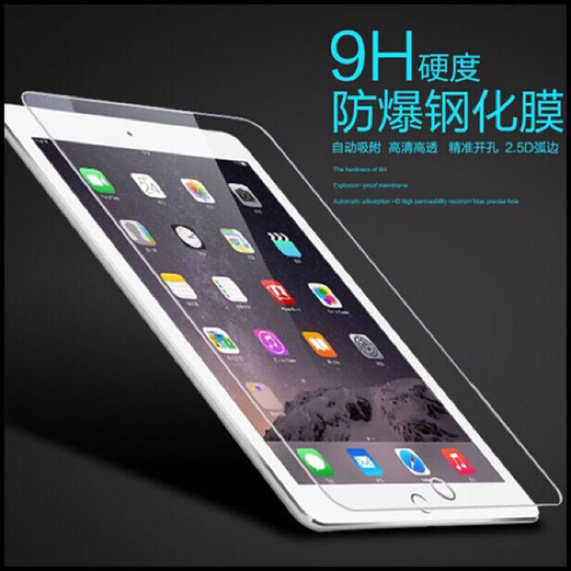 iPad air iPad air2 鋼化膜平板鋼化膜玻璃膜ipadair2 鋼化膜玻璃膜