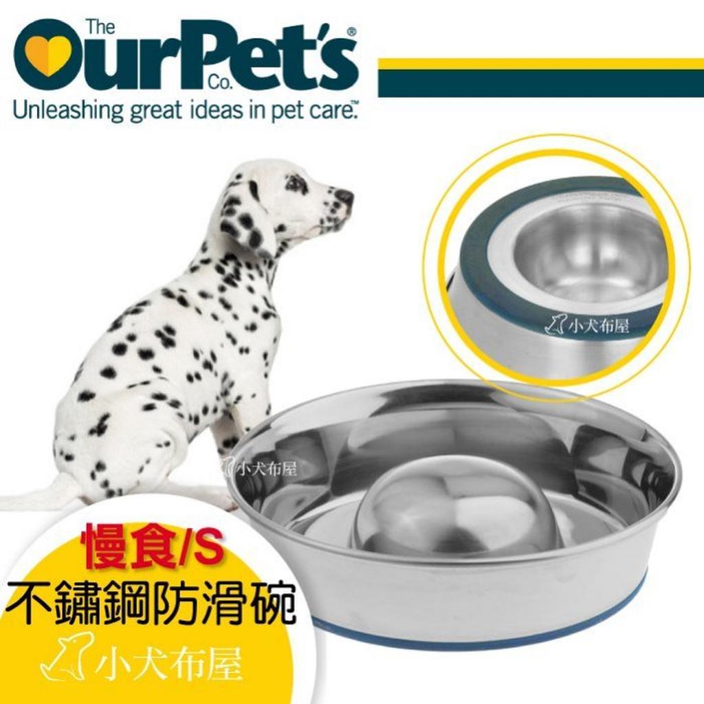 ~美國Ourpets ~預防吃太快~不鏽鋼防滑慢食碗S ~減少嘔吐的情況底部還有加強防滑