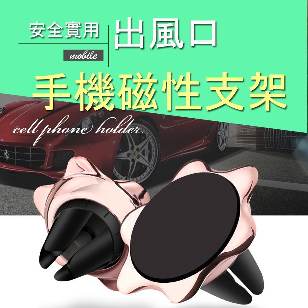 出風口手機磁吸支架汽車手機支架360 度旋轉多 車載懶人支架磁吸支架贈品 磁性支架 C42