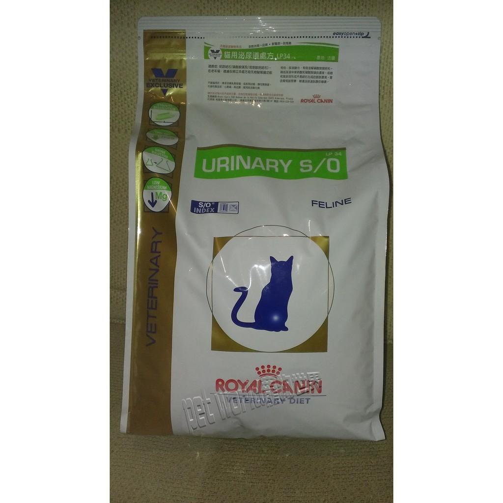 分裝包皇家Royal Canin 貓用泌尿道處方飼料LP34_750g 分裝包