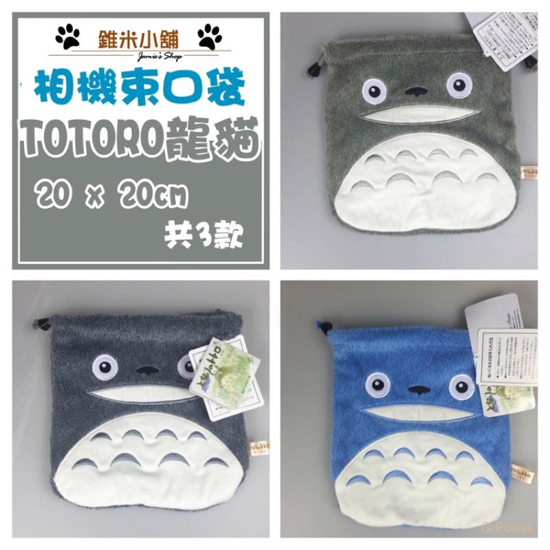 龍貓束口袋相機束口袋大尺寸TOTORO 龍貓可愛卡通束口袋theta 拍立得束口袋收納袋行