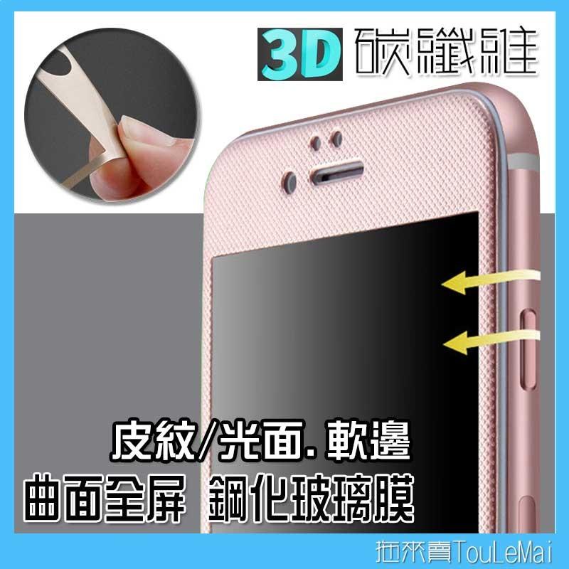 iPhone 6 7 i6 6S Plus i7 滿版碳纖維皮紋9H 鋼化防爆玻璃膜高清保