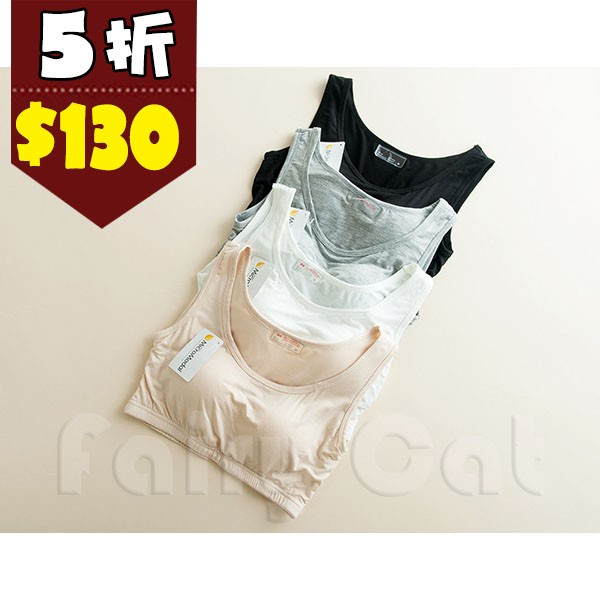 ❤短小可愛工字❤❤Fairy Cat ❤超 工字莫代爾罩杯一體式帶bra 吊帶小背心小可愛