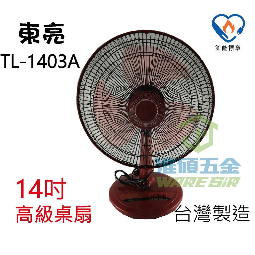 ~淮碩 ~〔附發票〕TL 1403A 東亮14 吋 桌扇涼風扇電風扇涼風扇循環扇節能標章M