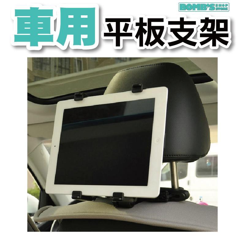 ~立達~汽車平板支架平板夾後座椅座椅背頭枕平板電腦360 度旋轉支架固定架懶人架~E26