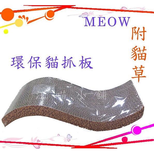 MEO 波浪貓抓板瓦楞紙貓抓板輕便型瓦楞貓抓柱GT 3003 附貓草每個300 元