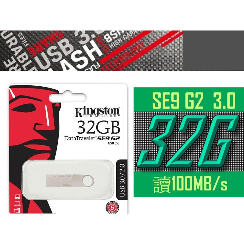 ~小展~DTSE9G2 32G 金士頓KINGSTON SE9 G2 USB 3 0 隨身