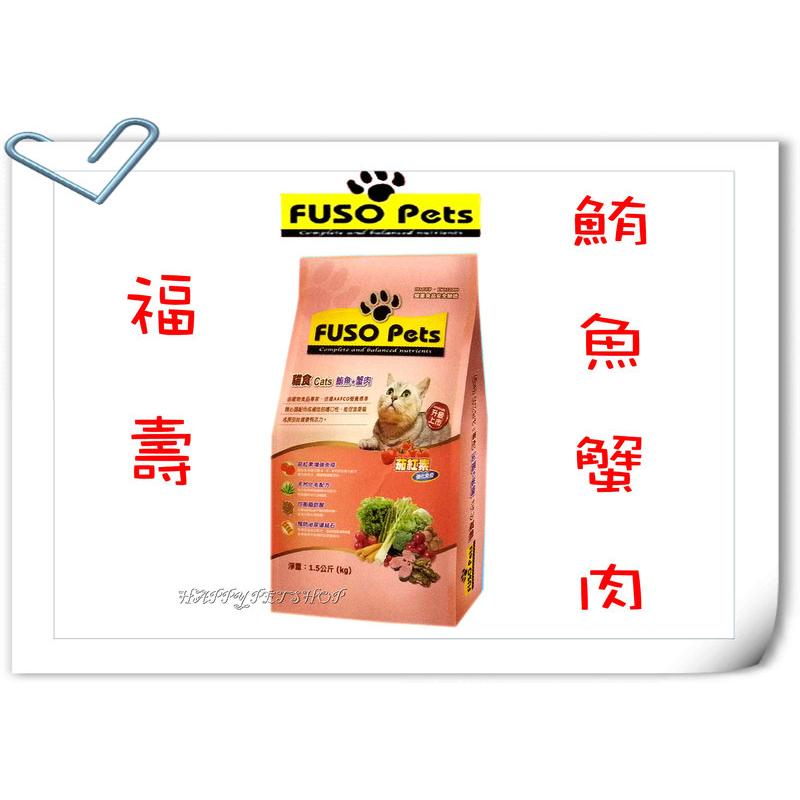 @3 @FUSO 福壽貓飼料鮪魚蟹肉口味1 5KG 似東方星鑽LV 藍帶寶多福HAPPY