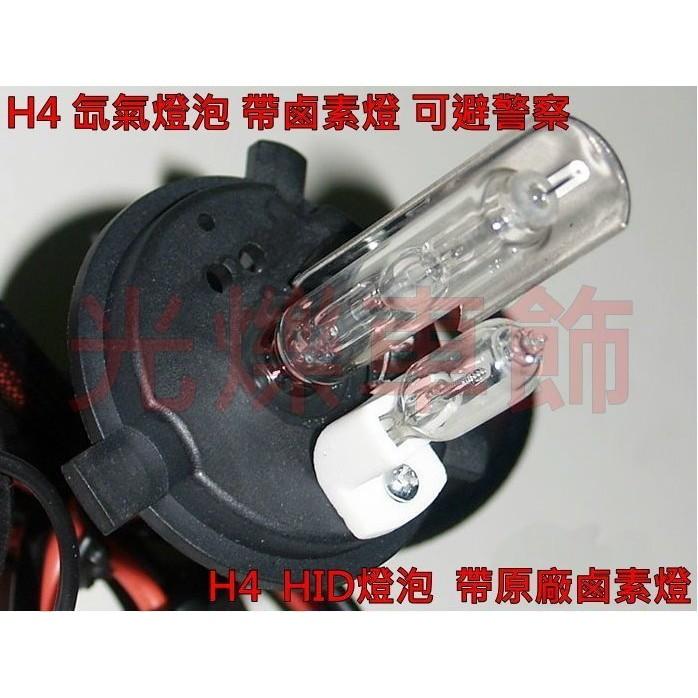 HID 35W 燈管H4 帶鹵素燈4300K 6000K 8000K 12000K 氙氣燈