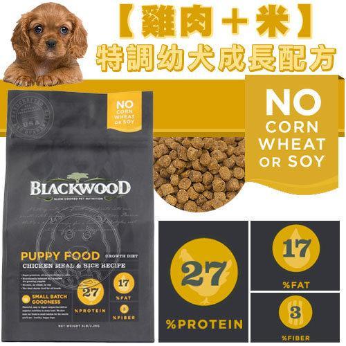 ~幸福培菓寵物~BLACKWOOD 柏萊富~雞肉米~特調幼犬成長配方1LB 450g