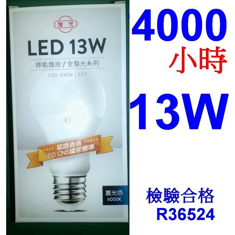 小港3C ~免 ~旭光E27 13W 全周光LED 燈泡白光晝光綠能燈泡超省電超亮省電燈泡