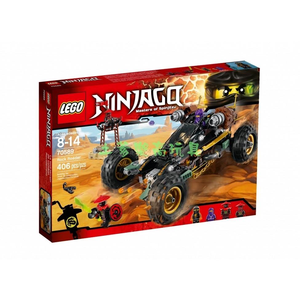 LEGO 70589 樂高積木NINJAGO 忍者奇兵系列岩石衝鋒越野戰車好好玩樂高