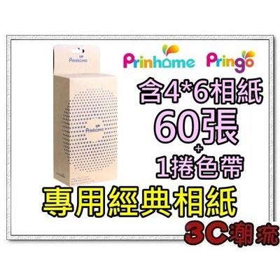 含60 張相紙全彩色帶Hiti 誠研Pringo Prinhome P60 熱昇華印相機