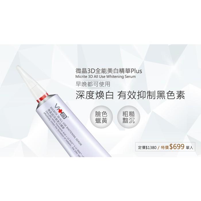 Swissvita 薇佳微晶3D 全能美白精華30g