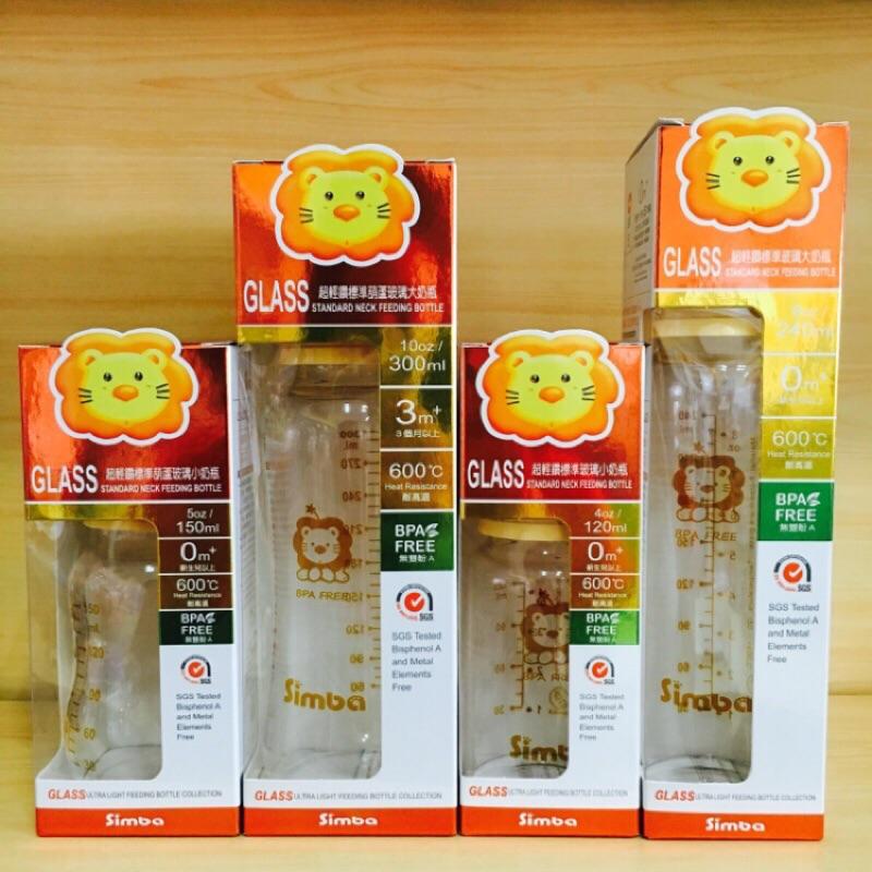 單支 專區色小獅王辛巴Simba 超輕鑽玻璃寬口 奶瓶