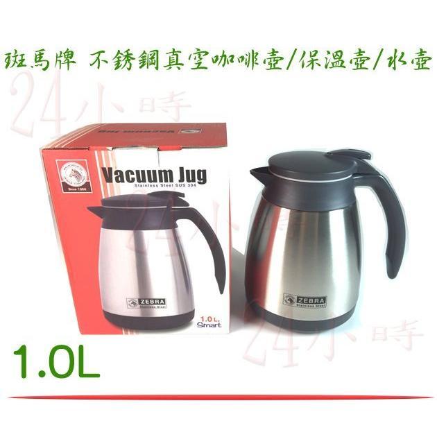 ~24 小時~ 貨斑馬牌咖啡真空壺1L 旋轉底座咖啡壺保溫瓶熱水壺保溫壺茶壺
