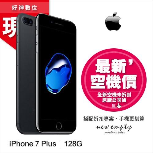 ! 空機價~iPhone 7 Plus 128G ~好神 ~ 4G 專案價更划算~Appl