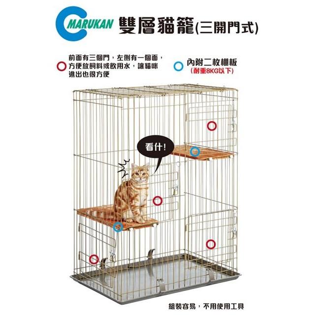 Marukan 雙層貓籠CT 200 四門電鍍 超大空間