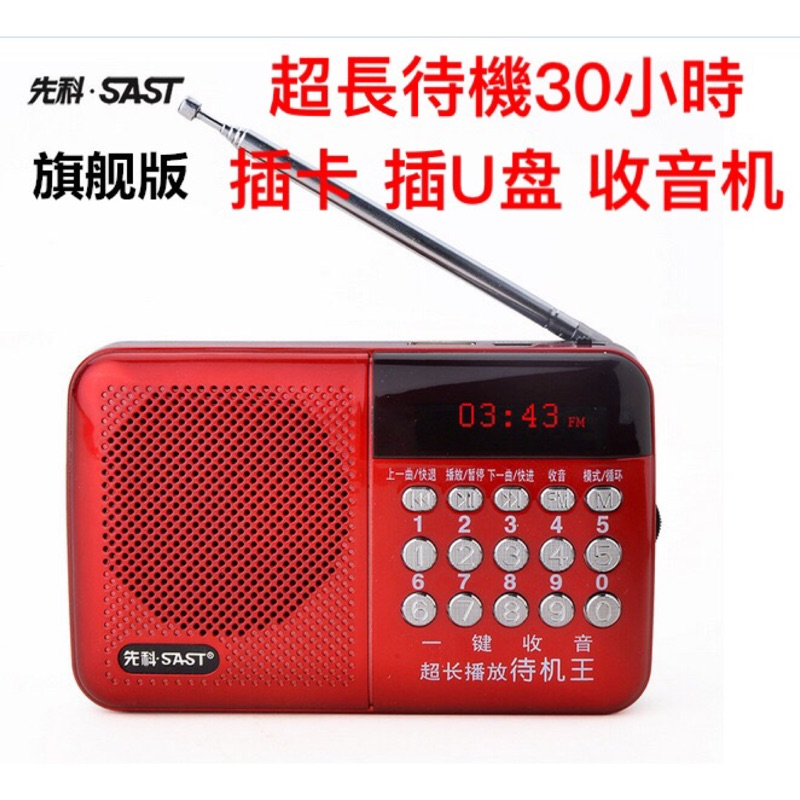 先科音響插卡音響收音機MP3 播放器 點歌便攜式迷你音響收音機喇叭老人最愛超長待機FM 調