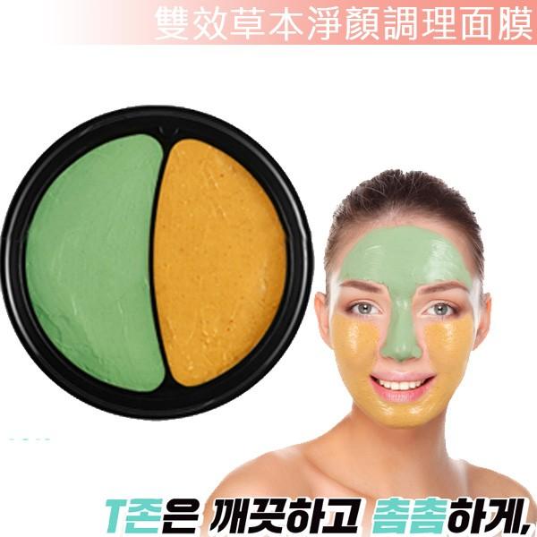 ◆首爾美妝連線◆韓國gram BanBanPack 雙效草本淨顏調理面膜130g 雙色半半