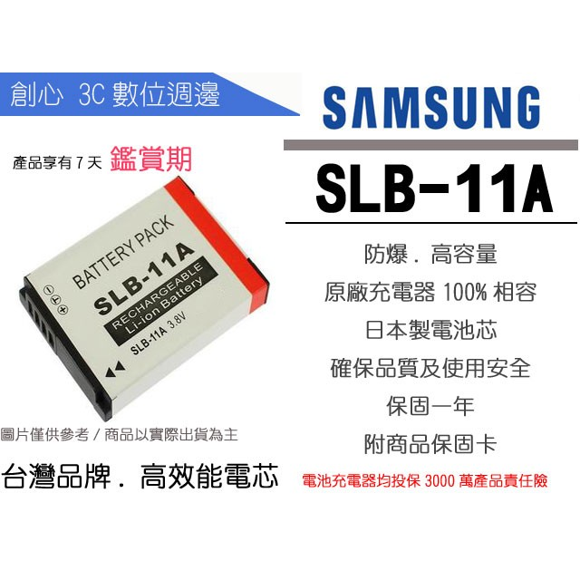 創心Samsung 三星SLB 11A 11A 電池EX2F Ex2 EX1 ST100