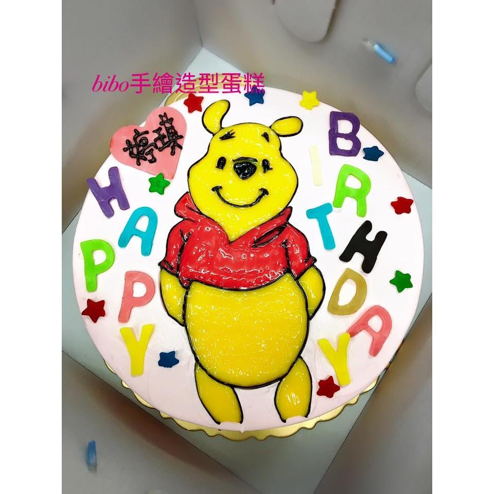 Bibo 手繪 蛋糕小熊維尼