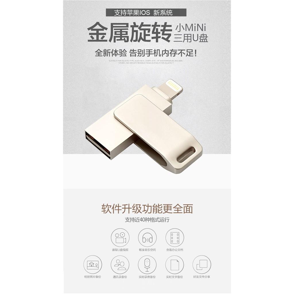 256G Apple iPhone ipad OTG 隨身碟蘋果安卓OTG 讀卡機雙頭龍銀