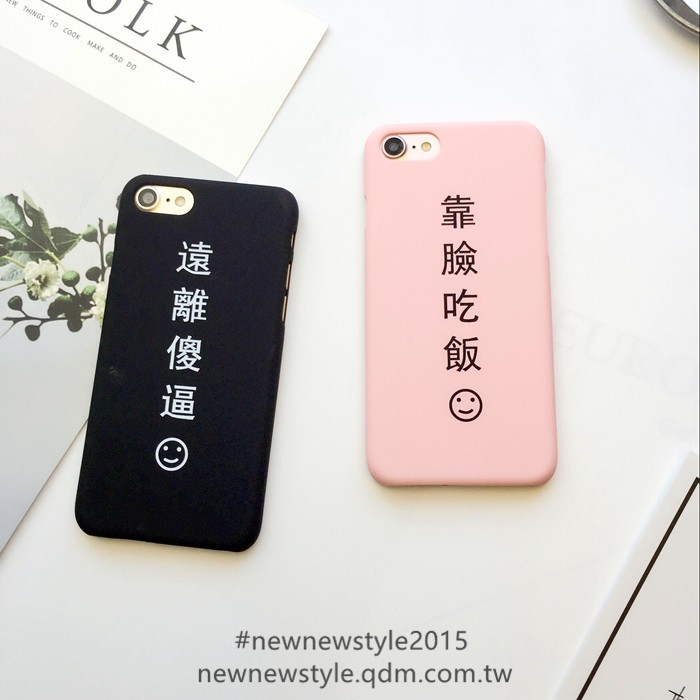 韓國 文字靠臉吃飯iphone6 6S 7 7plus 手機殼超薄磨砂硬殼newnewst