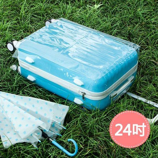 color me ~T23 ~PVC 透明防水行李套24 吋耐磨防塵保護旅行打包整理登機拖