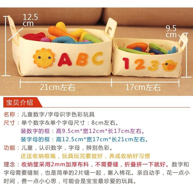 兒童英文字母數字彩色玩具收納筐免裁剪不織布材料包