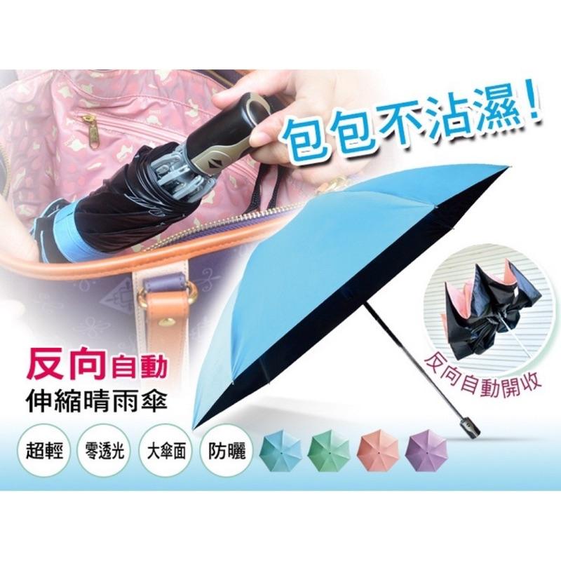 ~ 粉色~傘面抗UV 反向自動伸縮晴雨傘共4 色