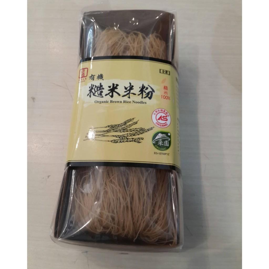 源順有機糙米米粉200g