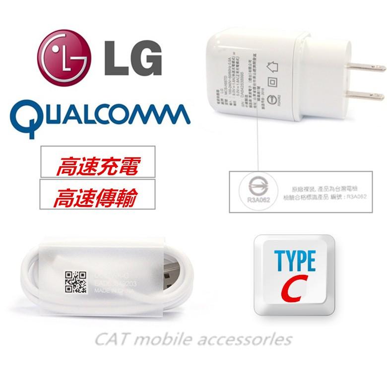 LG 旅充組充電頭TYPE C H05TD 充 樂金G4 V10 充電線傳輸線HTC M1