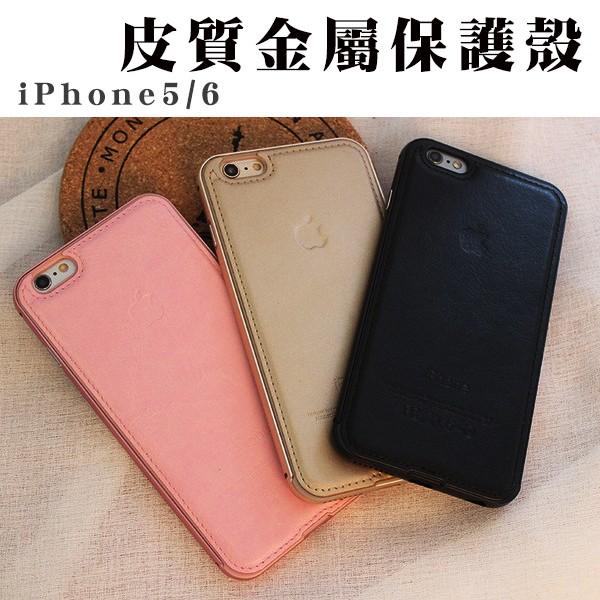 橙本 iPhone 6S PLSU 金屬邊框皮革手機殼鋁合金鋁框金屬框保護套保護殼背蓋