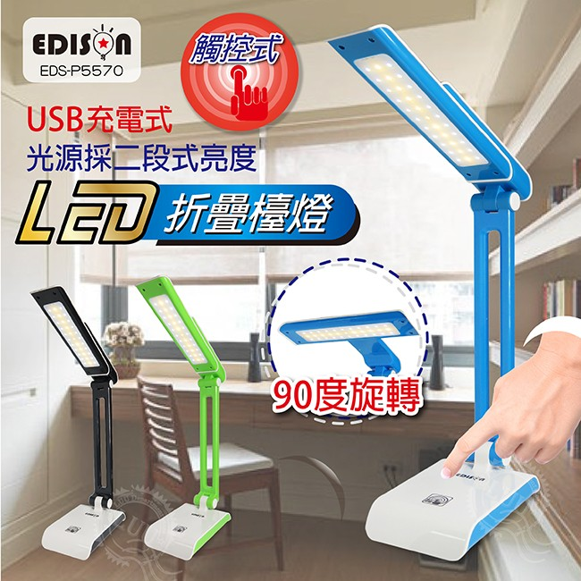 二段式LED 觸控式折疊檯燈EDS P5570