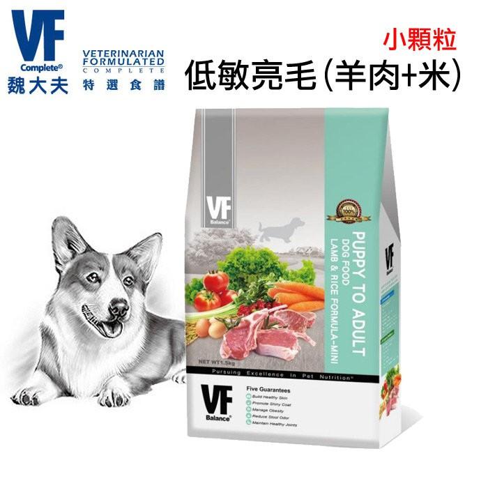 ~大送小~美國~VF ~魏大夫低敏亮毛配方羊肉米小顆粒0 5KG 1 5KG